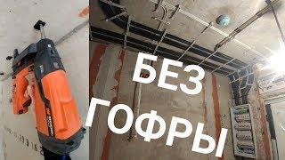 видео Электричество - Монтаж электропроводок плоскими проводами