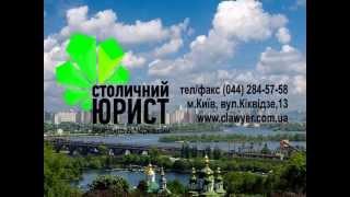 Столичный Юрист - Ваше право на качественные юридические услуги ! Киев, Украина(, 2014-08-19T08:26:04.000Z)