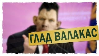 ГЛАД ВАЛАКАС - STREAM 26 ДЕКАБРЯ