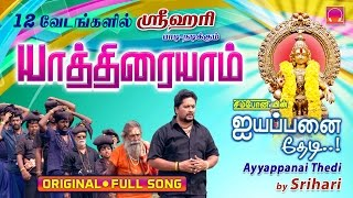 Old Srihari Ayyappan Swamy Songs Free MP3 Song Download 320 Kbps