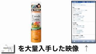育毛剤 フレッシュトニック 柑橘EX 無香料 190g 値段 最安値で購入する方法! thumbnail
