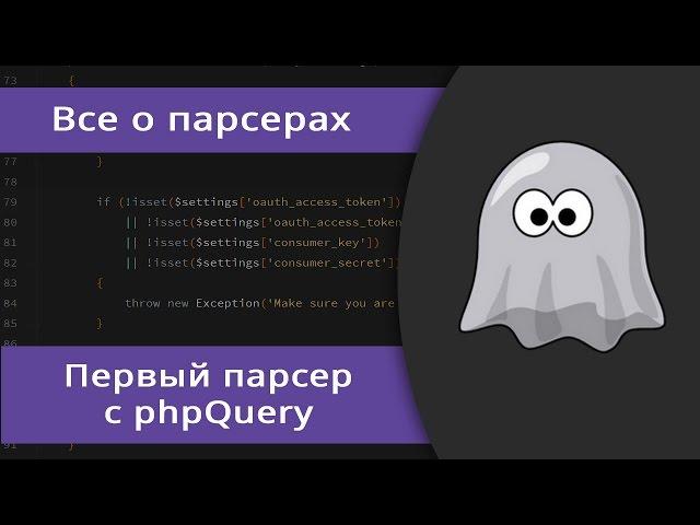 Пишем первый парсер на phpQuery