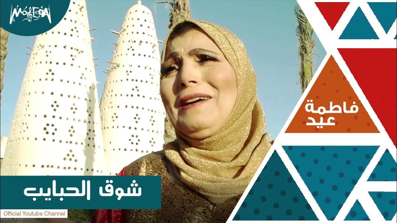 """فاطمة عيد - فيديو كليب جديد لأغنية """" شوق الحبايب """""""