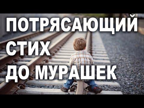 """Очень трогательный стих """"СТРЕЛОЧНИК"""". До слёз!"""