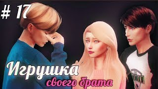 Sims 4 love story ep.17