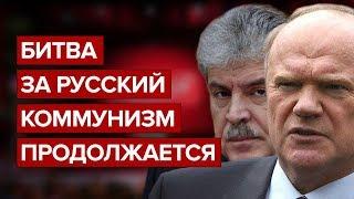 Битва за русский коммунизм продолжается
