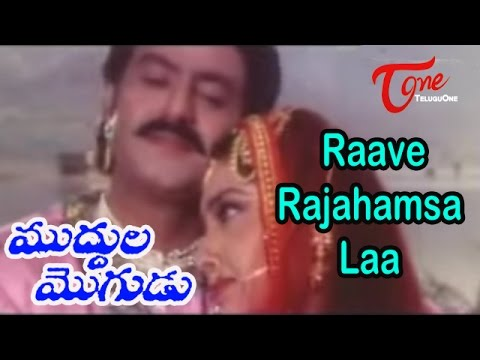 Muddula Mogudu Movie Songs | Raave Rajahamsa Laa Video Song | BalaKrishna, Meena