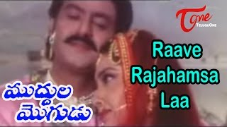 Muddula Mogudu Movie Songs | Raave Rajahamsa Laa Video Song | BalaKrishna, Meena