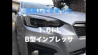 【B型1600cc】インプレッサスポーツ試乗