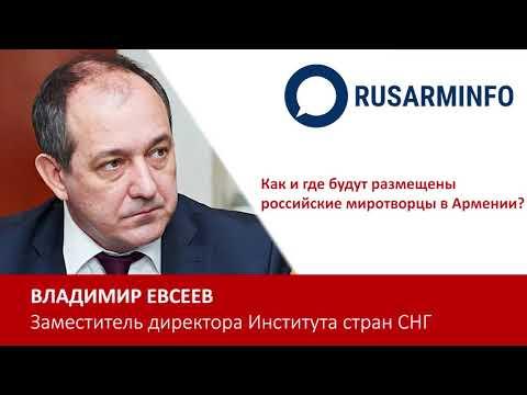 Россия направит миротворцев в Армению, чтобы остановить Азербайджан: Евсеев