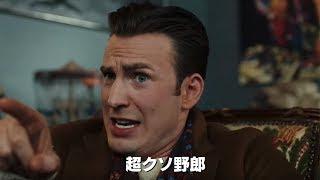 ダニエル・クレイグ&クリス・エヴァンスら出演!映画『ナイブズ・アウト(原題) / Knives Out』海外版予告編