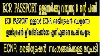 ECR  PASSPORT  ഉള്ളവർ  ECNR  രെജിട്രേഷൻ  ചെയ്യണോ |  RULE OF  ECR PASSPORT FOR ECNR REGISTRATION