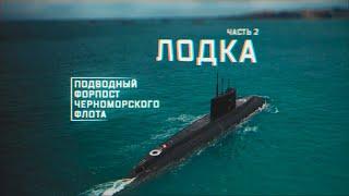 Военная приемка. Подводный форпост Черноморского флота. Часть 2. Лодка