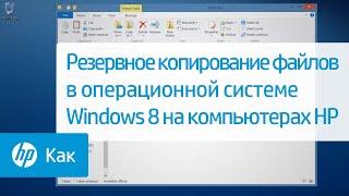 Резервное копирование файлов в операционной системе Windows 8.1 на компьютерах HP