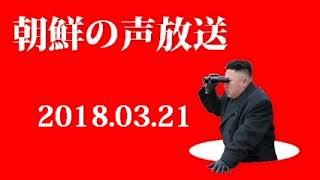 朝鮮の声放送180321