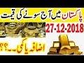 Gold Price Today in Pakistan   Gold Rate Today    Aaj Sonay ki Qeemat