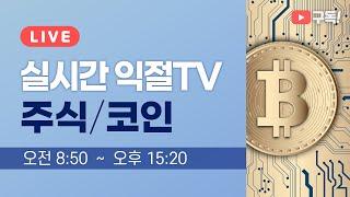 주식코인방송 삼성전자 코모도 엔진코인 밀크 펀디엑스 페…