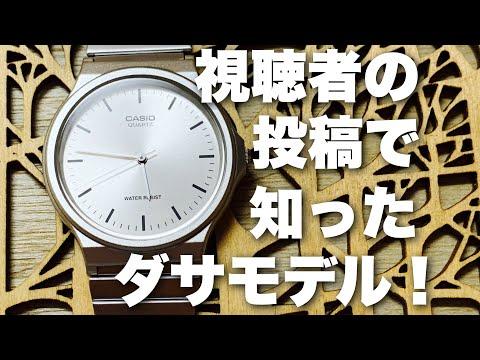 チープカシオCASIO MQ-24D-7EJF開封レビュー!チプカシちゃんねる 語り/チプカシスト・ヒデオ