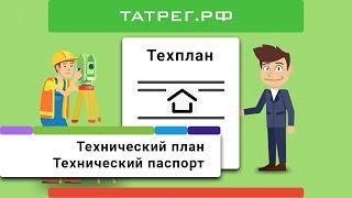 Технический паспорт и план на объекты недвижимости