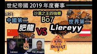 2019世紀帝國年度賽-半決賽-天才少年Liereyy vs 中國大屌哥BO7-激情偏頗解說 thumbnail