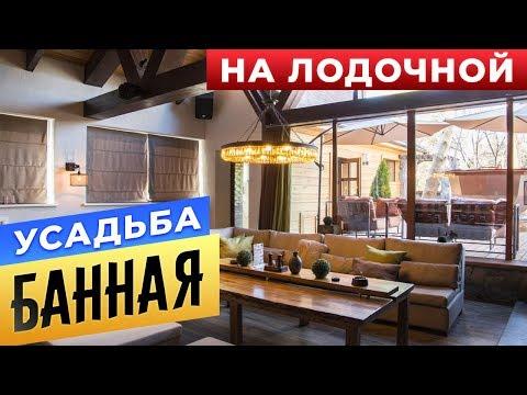 Усадьба Банная на Лодочной   Бани.РФ   Сауны Москвы