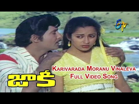 Karivarada Moranu Vinaleva Full Video Song | Jaakie | Sobhan Babu | Suhasini | ETV Cinema