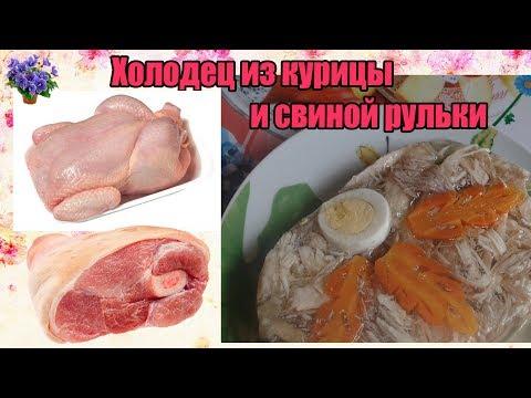 Рецепт приготовления вкусного холодца из курицы и свиной рульки без желатина