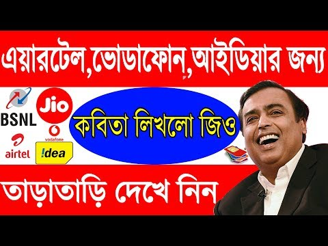Latest Jio News Today 2019,Jio Post A Message For Airtel,Idea,Vodafone,B...