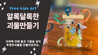 아동 미술 | kids art | How to make…