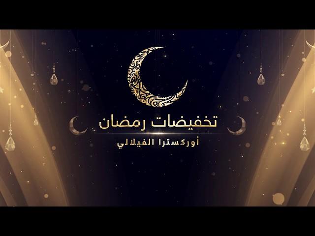 Promo ramadan - Orchestre El Filali أوركسترا الفيلالي
