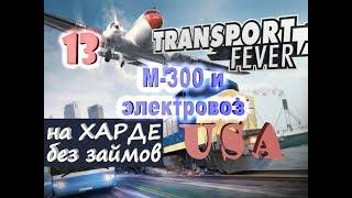AQSH № 13 M-300 va lokomotiv Transport Isitma