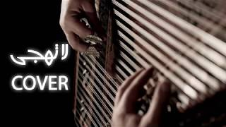لا تهجى - ABUJABAL14 - COVER