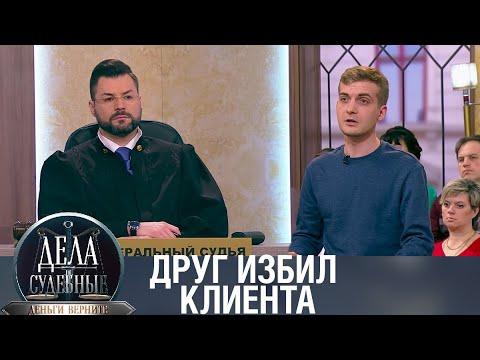 Дела судебные с Дмитрием Агрисом. Деньги верните! Эфир от 26.05.20