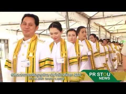 PR STOU News  พิธีพระราชทานปริญญาบัตร มสธ วันที่ 30 ก ย  59