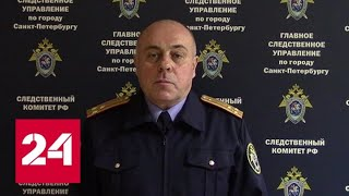 Появилось видео, как доцент Соколов избавлялся от тела убитой подруги - Россия 24