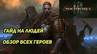 Spellforce 3 - Обзор и гайд героев Люди Полезные билды