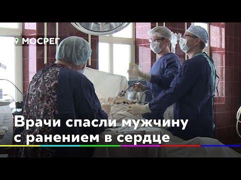 Истринские хирурги спасли мужчину с ножевым ранением в сердце