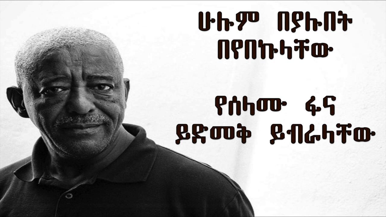 Mahmoud Ahmed Selam - Lyrics