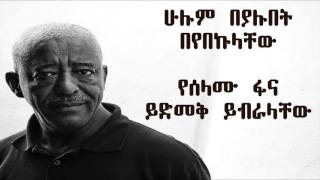 Mahmud Ahmed - Selam ሰላም (Amharic With Lyrics)