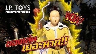 แกลอรี่ของเล่นสุดเจ๋ง แห่งใหม่ของไทย!! l VRZO