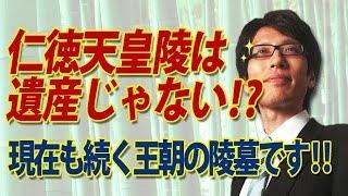 仁徳天皇陵は遺産じゃない!現在も続く日本の、皇室の御陵です!|竹田恒泰チャンネル2