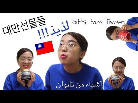 [라이브]대만 선물들!│هدايا من تايوان [لايف]│[Live]Gifts from Taiwan!
