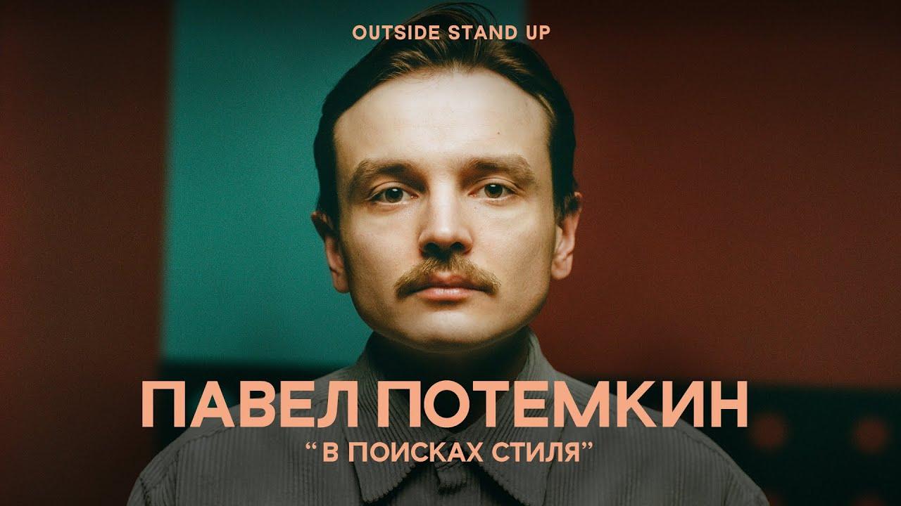 Павел Потемкин «В ПОИСКАХ СТИЛЯ»   OUTSIDE STAND UP