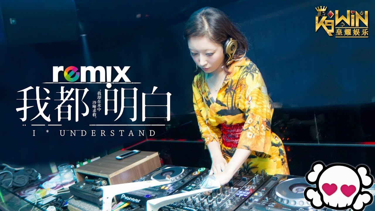 范倪 Liu - 我都明白【DJ Remix 舞曲】Ft. K9win