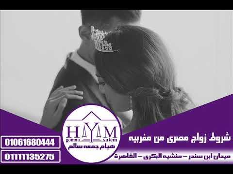 خطوات الزواج من اوروبية  –  2 01061680444 ألأكثر خبرة و دقة في إنهأء توثيق عقد زوأج بين أردني من جزأئرية