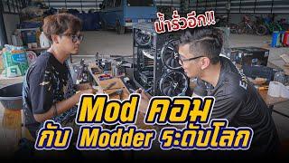 พาไป Mod คอมกับ Modder ระดับโลก หมดเป็นแสนแต่น้ำรั่ว !!!!