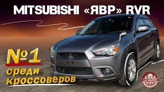 Обзор Mitsubishi RVR / Автомобиль, который доступен многим / Передний привод кузов GA3W