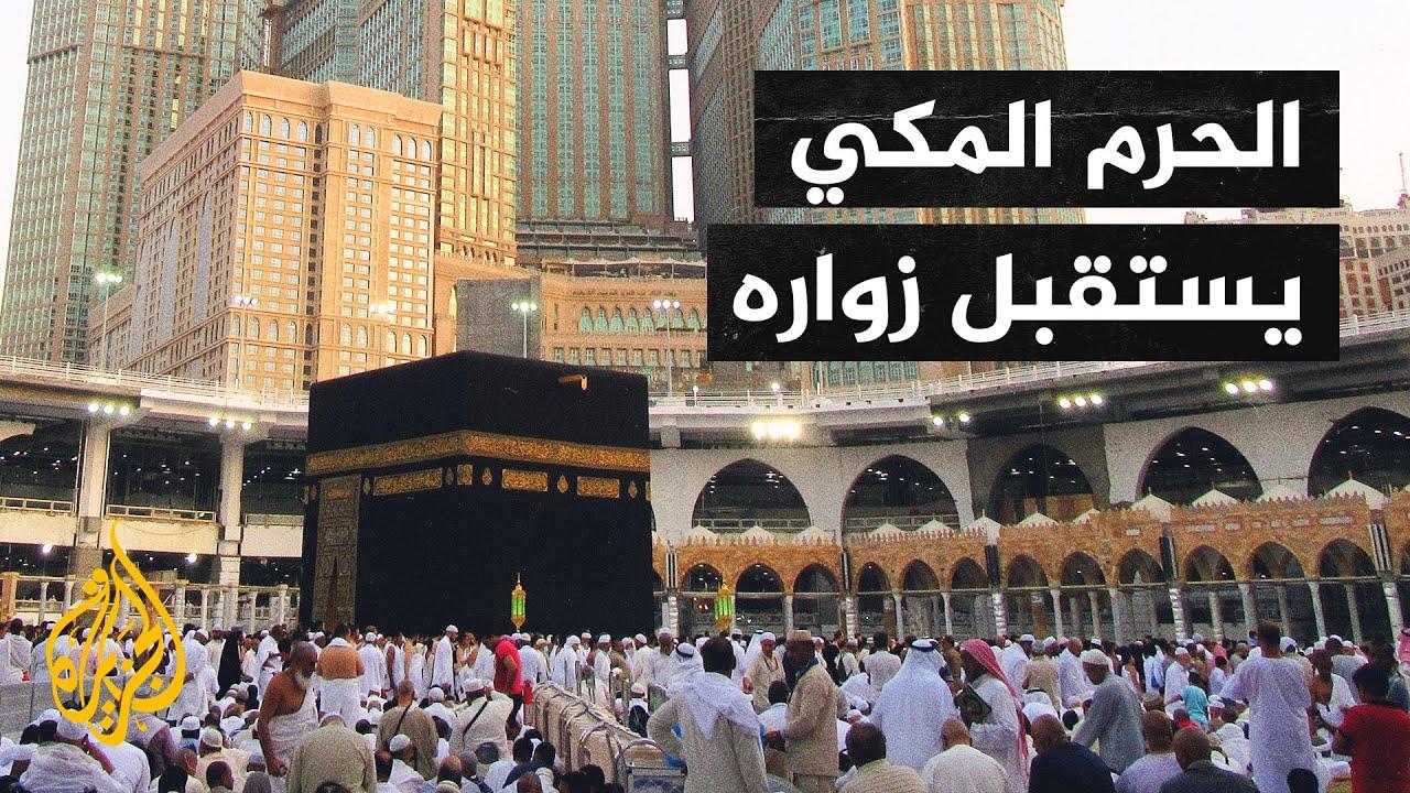 السعودية تسمح باستخدام كامل الطاقة الاستيعابية للمسجدين الحرام والنبوي  - نشر قبل 5 ساعة