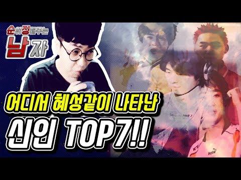 """[순정남] 혜성같이 나타난 스타1 """"신인 Top7"""" :: 도재욱의 순위 정하는 남자 (170727)"""