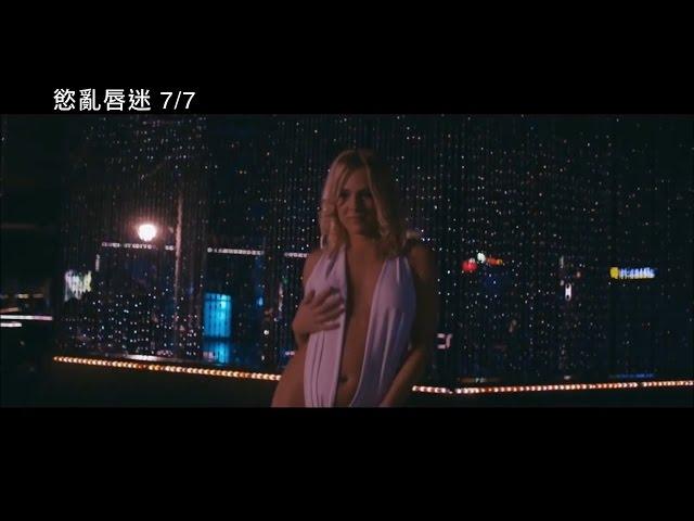 【慾亂唇迷】Below Her Mouth 電影預告 7/7(五) 怦然心動